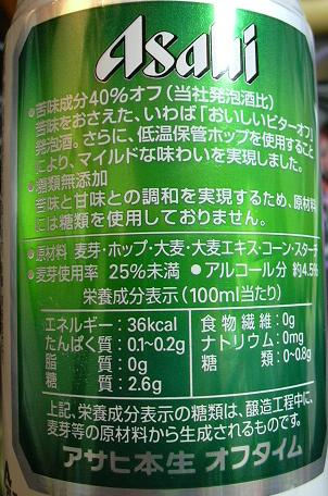 Hon-nama_Green_ura.JPG