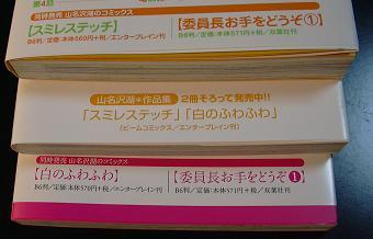 Yamanasawako3.jpg