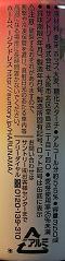 harunama_Bthumb.JPG