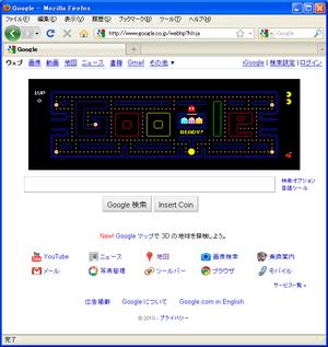 Googletoppacman201005220_2
