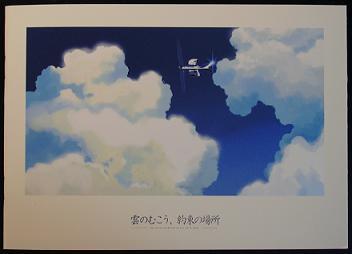 『雲のむこう、約束の場所』 パンフレット表紙