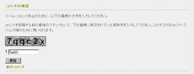 Blog_comment_inspection_1