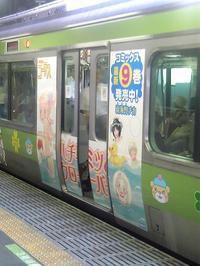 Hachikurotrain