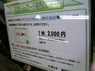 朝の横浜駅の「緑の窓口」