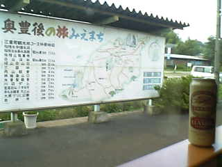 九州横断中