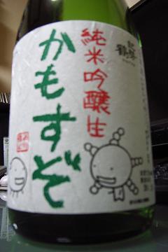 Forblog_kamosu