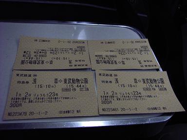 Ryomoltdexp_ticket
