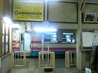三木鉄道 三木駅