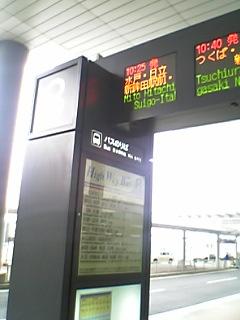 @成田空港 その2