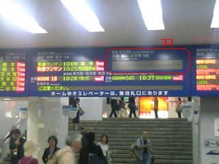 Hakatastationdisp